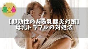【即効性のある乳腺炎対策】 母乳トラブルの対処法