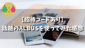 アルバス(ALBUS)