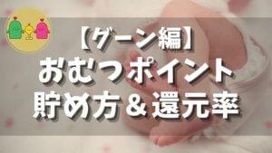 【グーン編】おむつポイント貯め方&還元率