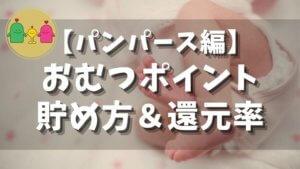 【パンパース編】おむつポイント貯め方&還元率