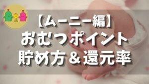 【ムーニー編】おむつポイント貯め方&還元率