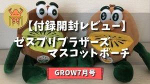 【開封レビュー】GROWグロー7月号 ゼスプリキウイブラザーズマスコットポーチ2個セット 雑誌付録