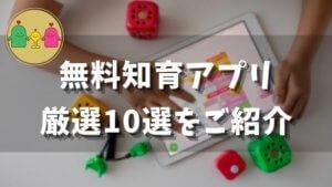 【2021年】無料知育アプリ厳選10選!年齢別におすすめアプリをご紹介