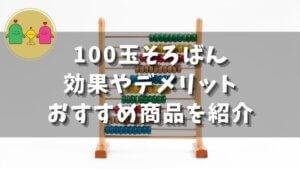 【幼児教育】100玉そろばんのデメリットとは?効果やおすすめ商品の解説付き