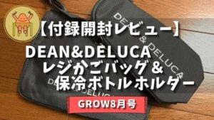 【開封レビュー】GLOW8月号DEAN&DELUCA レジかごバッグ&保冷ボトルホルダー
