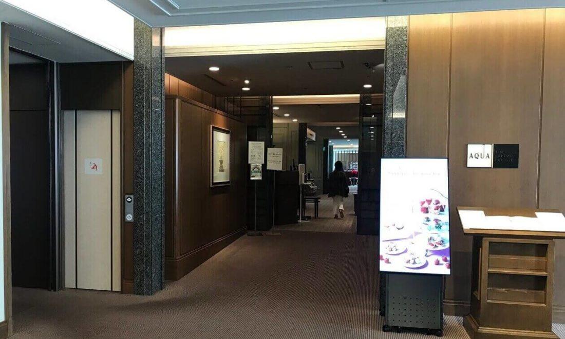 帝国ホテルのラウンジアクア入口