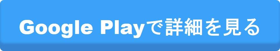 Google Play(詳細)