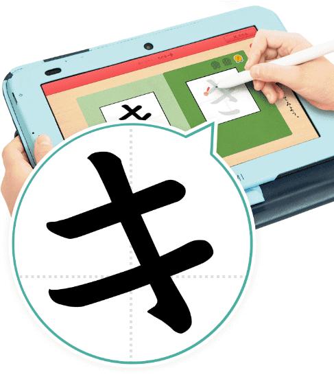 スマイルゼミのタブレット学習の書き順練習