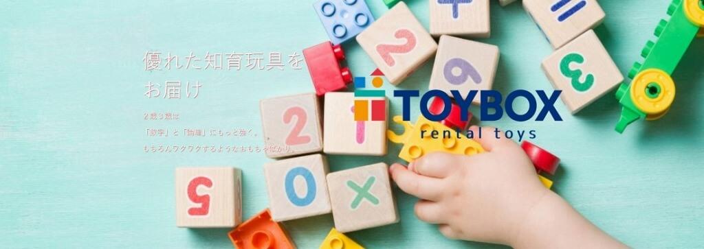 TOYBOX_HP