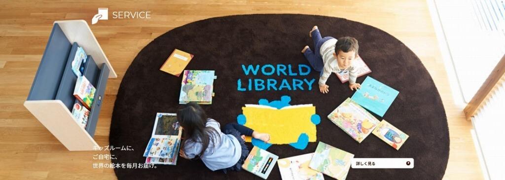 WORLDLIBRARY(ワールドライブラリー)HP