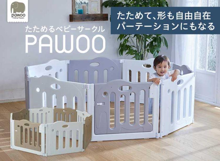 日本育児 たためるベビーサークルpawoo