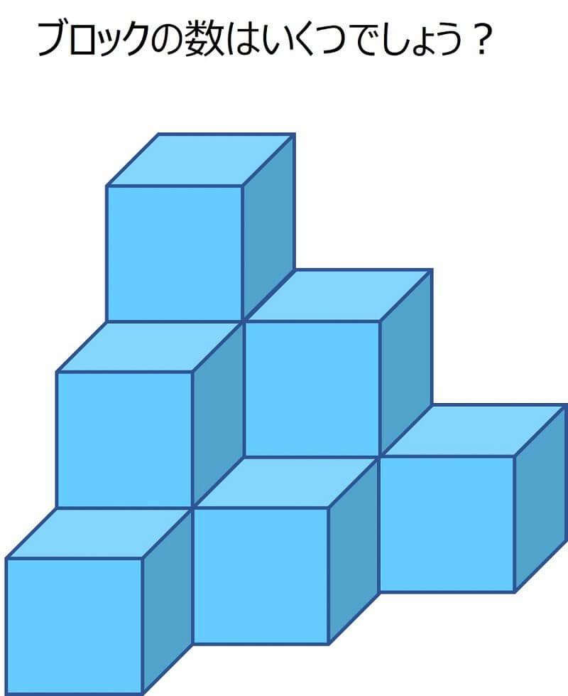 空間認識能力_ブロックの数